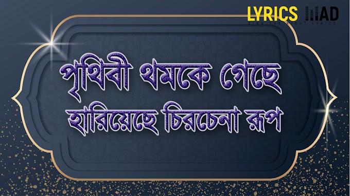 ইয়া নাফসি  লিরিক্স || Ya Nafsi Lyrics || পৃথিবী থমকে গেছে হারিয়েছে চিরচেনা রুপ