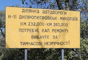 Убийственная поездка из Николаева в Баштанку: это надо видеть!