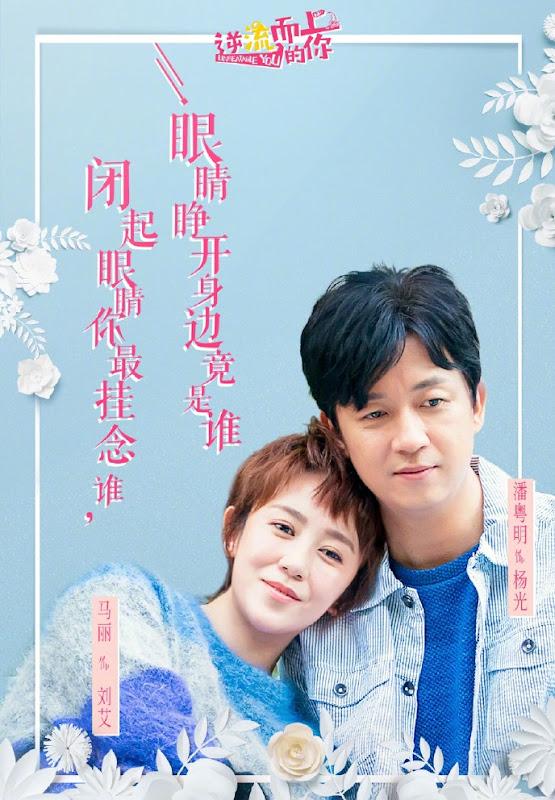 Unbeatable You China Drama