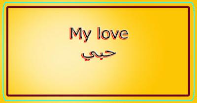 My love حبي