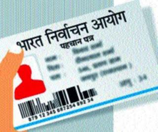 Voter photo ID मतदाता फोटो पहचान पत्र के विकल्पों की सूची जारी