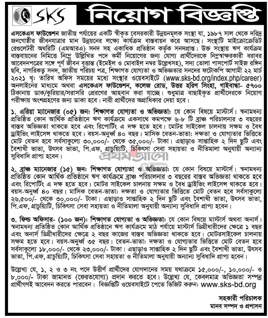 All NGO Job Circular 2021 - এনজিও চাকরির খবর ২০২১ - এনজিও জব সার্কুলার ২০২১