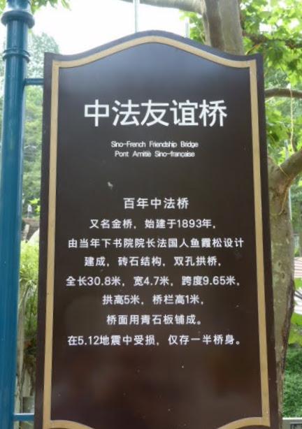 CHINE.SICHUAN.PENG ZHOU et BAI LU  VILLAGE FRANCAIS - 1sichuan%2B2509.JPG