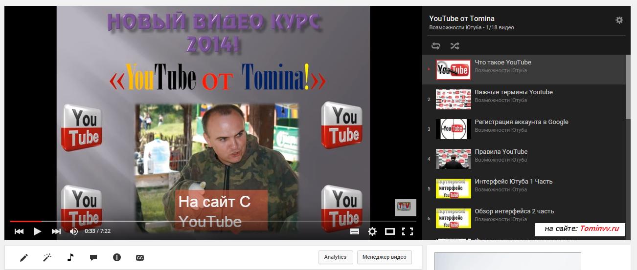 Плейлист YouTube от Tomina