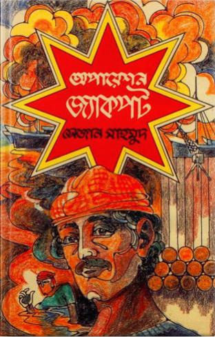 অপারেশন জ্যাকপট - সেজান মাহমুদ