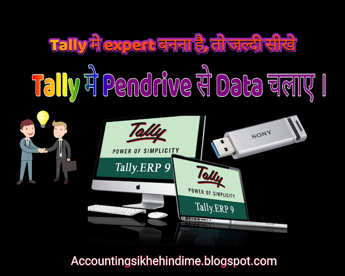 Tally मे Pendrive से Data कैसे चलाए।