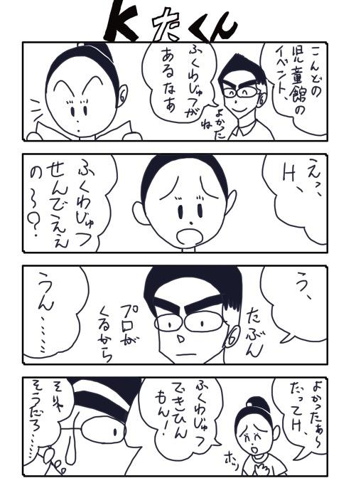 KたくんNo 61
