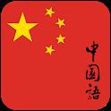Panda Chinese Dictionary icon