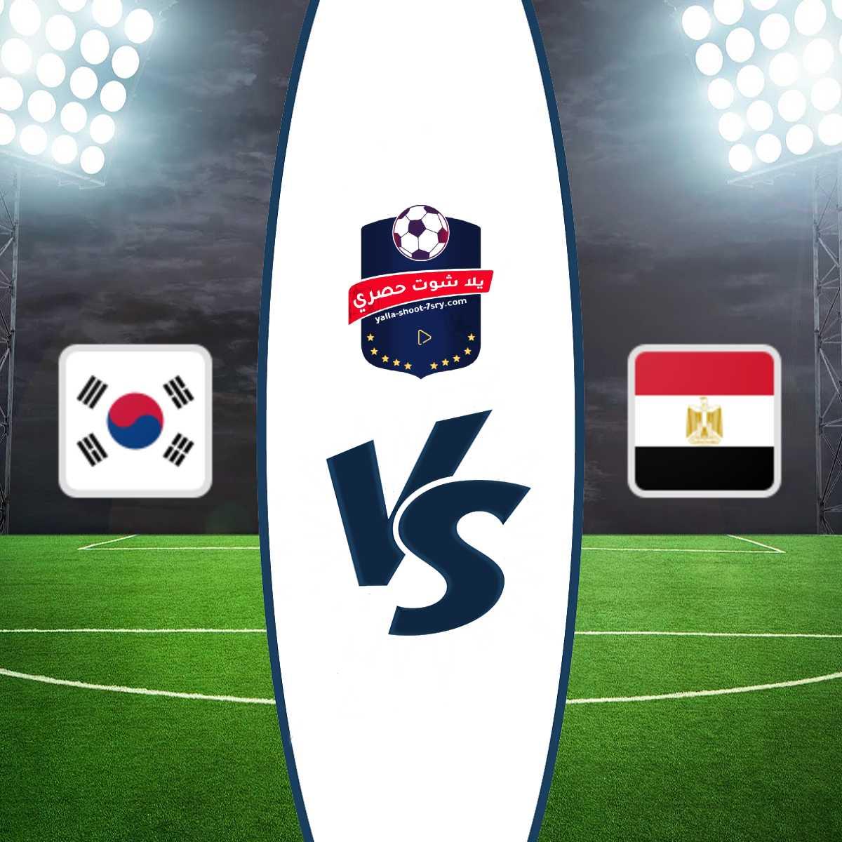مشاهدة مباراة مصر وكوريا الجنوبية