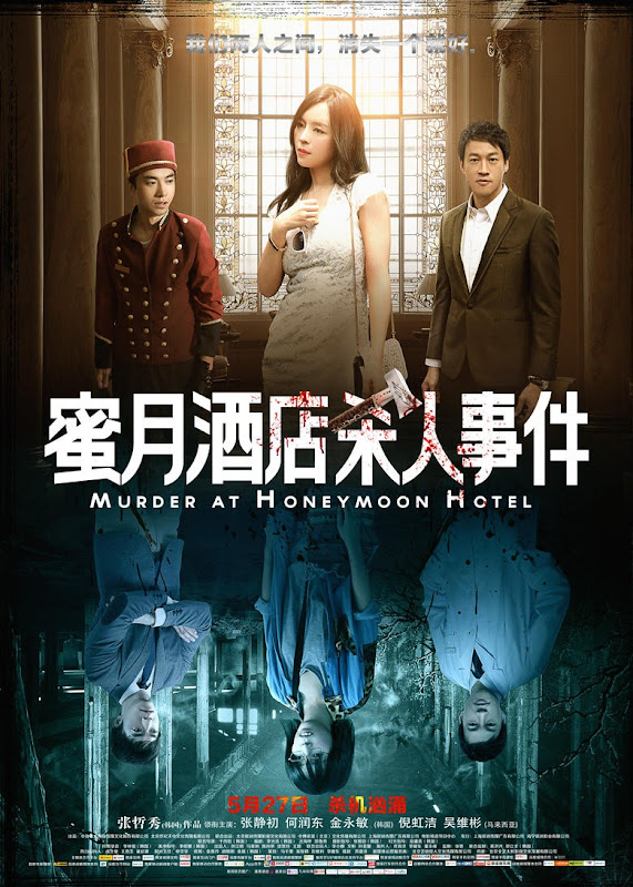 Mugged at Honeymoon Hotel China / Korea Movie