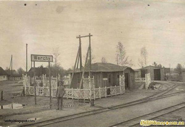 Так виглядала станція в 1917 році