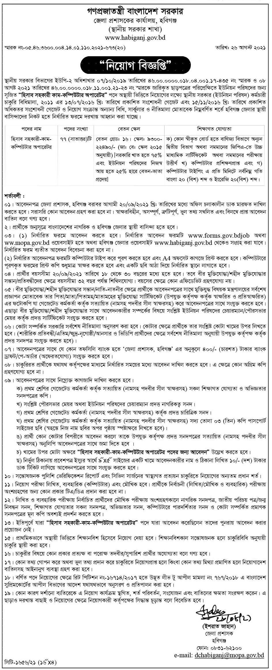 সকল জেলা প্রশাসকের কার্যালয়ে নিয়োগ বিজ্ঞপ্তি ২০২১ - All District Commissioner dc Office Job Circular 2021 - এলাকা ভিত্তিক চাকরির খবর - সরকারি চাকরির খবর ২০২১