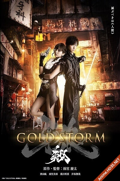 GARO: Gold Storm Live-Action