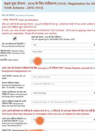 Saksham yojana Haryana Online Form 2020