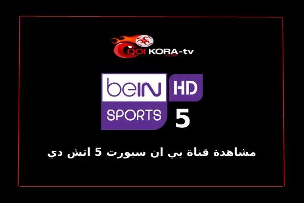 قناة بي ان سبورت 5