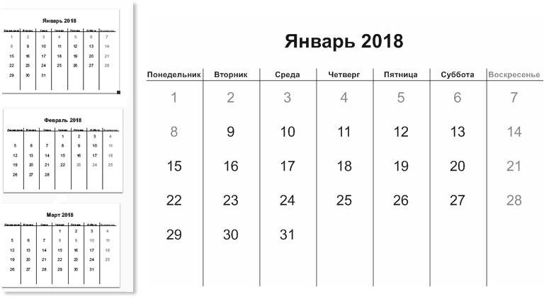 черно-белый календарь 2018 по месяцам