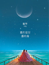 The Starry Night The Starry Sea China Drama