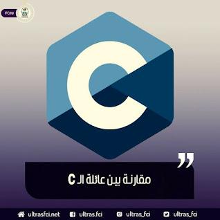 الفرق بين ++C والـ C والـ #C؟ وكيف تتعلم كل منهم