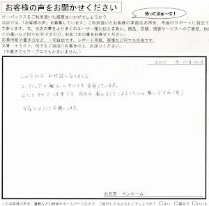 ビーパックスへのクチコミ/お客様の声:I.K 様(京都市西京区)/VW GOLF GTI エディション35