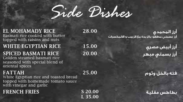 منيو مطعم المحمدي 10