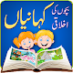 Moral Stories بچوں کی کہانیاں for PC