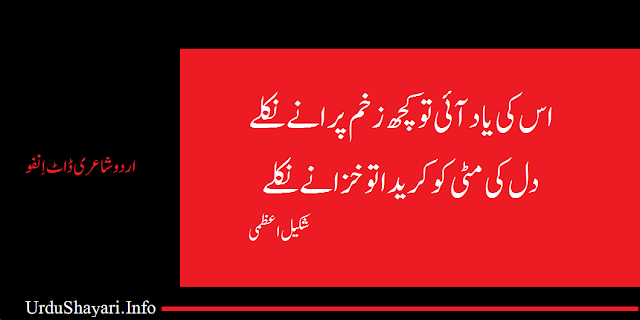 New two lines shayari with image and urdu font text
