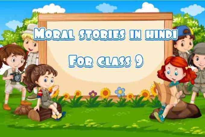 Best 15+ New Moral Stories In Hindi For class 9| नैतिक कहानियाँ हिन्दी में