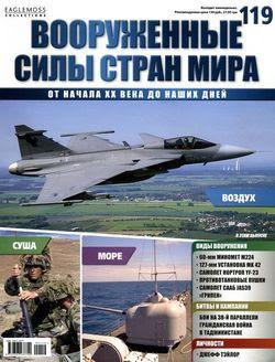 Читать онлайн журнал<br>Вооруженные силы стран мира №119 (2015)<br>или скачать журнал бесплатно