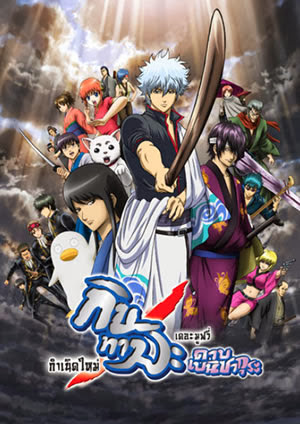 Gintama The Movie 1 Shinyaku Benizakura-hen กำเนิดใหม่ดาบเบนิซากุระ [พากย์ไทย]
