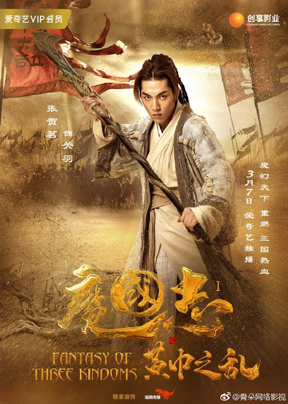 Fantasy of Three Kingdoms China Movie