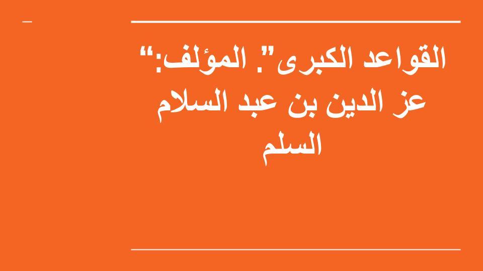 Download Kitab Qawaid Al-Kubra Izzuddin Bin Abdissalam