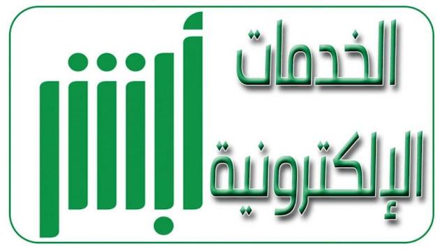 """الداخلية السعودية، تسجيل المواليد، منصة """"أبشر""""، حربوشة نيوز"""