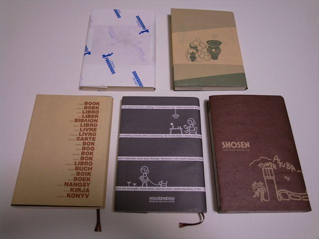 書皮コレクション