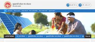 Madhya Pradesh Solar Pump Yojana