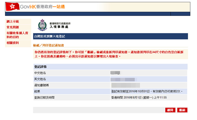 23 香港旅遊 香港入境 台灣居民預辦入境登記 港簽 線上港簽 網路港簽