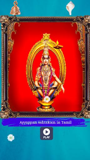 ayyappan ashtakam ashtottar ss1