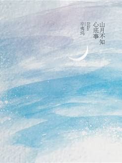The Moon Doesn't Understand My Heart China Web Drama