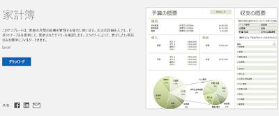 家計簿テンプレートはグラフ付き