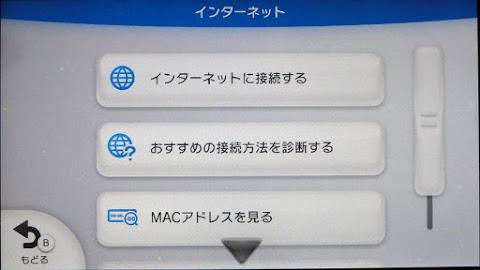 「インターネット」設定の項目選択画面