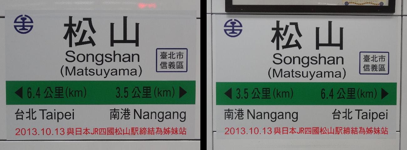 鐵貓=鐵道與貓的完美結合: 松山車站