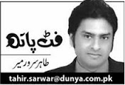 Tahir Sarwar Mir Column - 5th November 2013