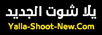 يلا شوت الجديد | yalla shoot حصري مشاهدة اهم مباريات اليوم بث مباشر جوال yalla shoot الجديد اكسترا