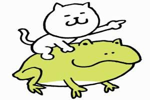 蛙に乗る猫