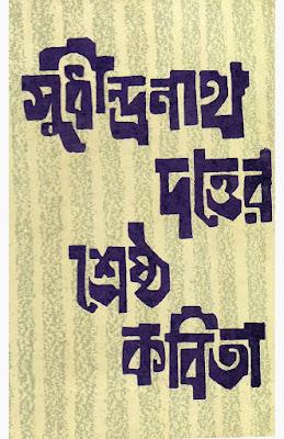 Sudhindranath Dutta r Shreshttho Kobita
