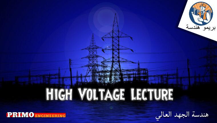محاضرات مادة هندسة الجهد العالي فرقة ثالثة هندسة قوي والالات كهربائية الشروق High Voltage Engineering lectures