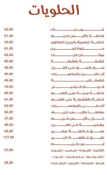 منيو مطعم سيخ مشوي 6