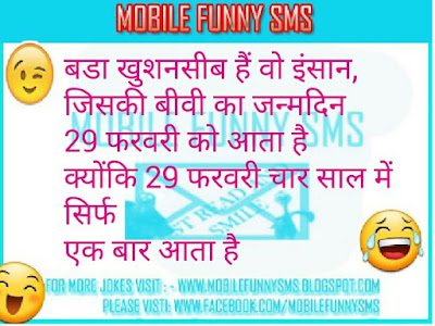 new latest Jokes sms , fresh Jokes sms