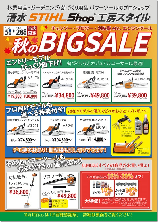 20161021_STIHL BIG SALE_front