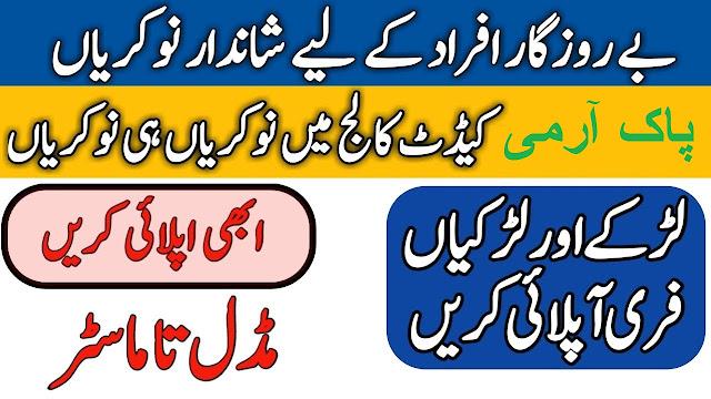 Pak Army Cadet College Jobs 2021