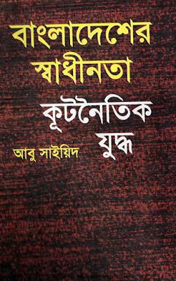 বাংলাদেশের স্বাধীনতা কূটনৈতিক যুদ্ধ - আবু সাইয়িদ